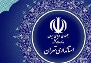 تکذیب محدودیتهای ترددی ۱۲ و ۱۳ فروردین  در تهران