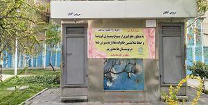 نصب پلاکارد در ورودی پارکهای تهران