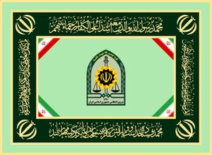 نیروی انتظامی جمهوری اسلامی