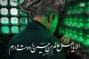 فیلم/ سپهبد سلیمانی: این حسین کیست که عالم همه دیوانهی اوست