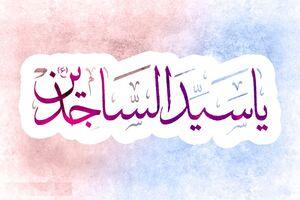 حدیث روز/ دعای پدر و مادر برای فرزند در کلام امام سجاد(ع)