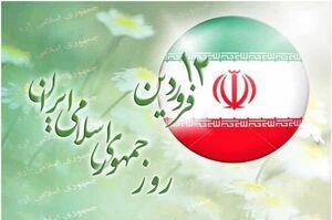 روز جمهوری اسلامی گرامیباد+عکس