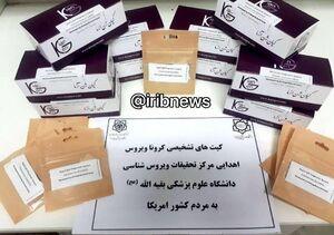 عکس/ اهدای کیت تشخیص کرونا تولید ایران به مردم آمریکا