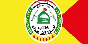 کتائب سید الشهداء: پاسخ عراق به آمریکا غافلگیرکننده خواهد بود