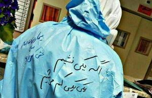 عکس/نوشته قابل تأمل روی لباس یک پرستار