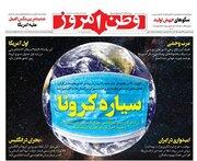 عکس/ صفحه نخست روزنامههای شنبه ۱۶ فروردین