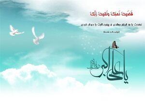 برنامه هیئتهای مجازی در سالروز ولادت حضرت علی اکبر(ع)