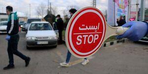 چرا اعمال محدودیت برای تردد شهروندان قانونی است؟