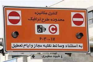 طرح ترافیک تا ۲۳ فروردین اعمال نمیشود