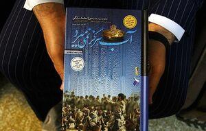 محسن رضایی: «آب هرگز نمی میرد» آینه کل جنگ است