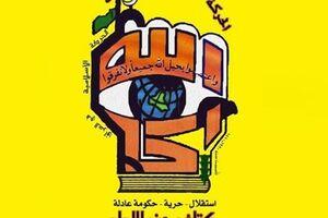 مقاومت عراق: منتظر فرمان عبدالمهدی و مرجعیت برای پاسخ به آمریکا هستیم