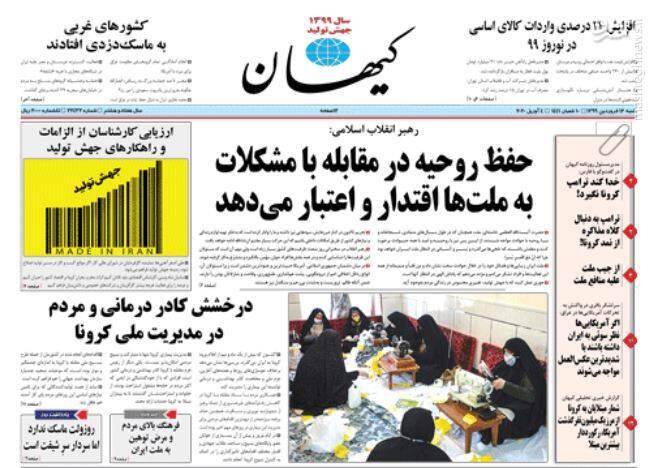 کیهان: حفظ روحیه در مقابله با مشکلات به ملتها اقتدار و اعتبار میدهد