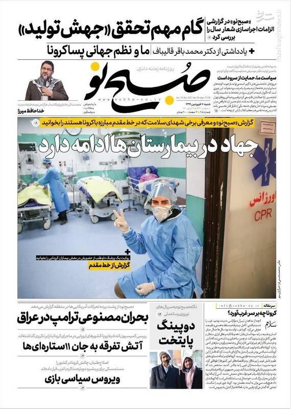 صبح نو: جهاد در بیمارستانها ادامه دارد
