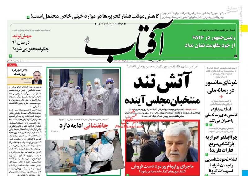 آفتاب: آتش تند منتخبان مجلس آینده