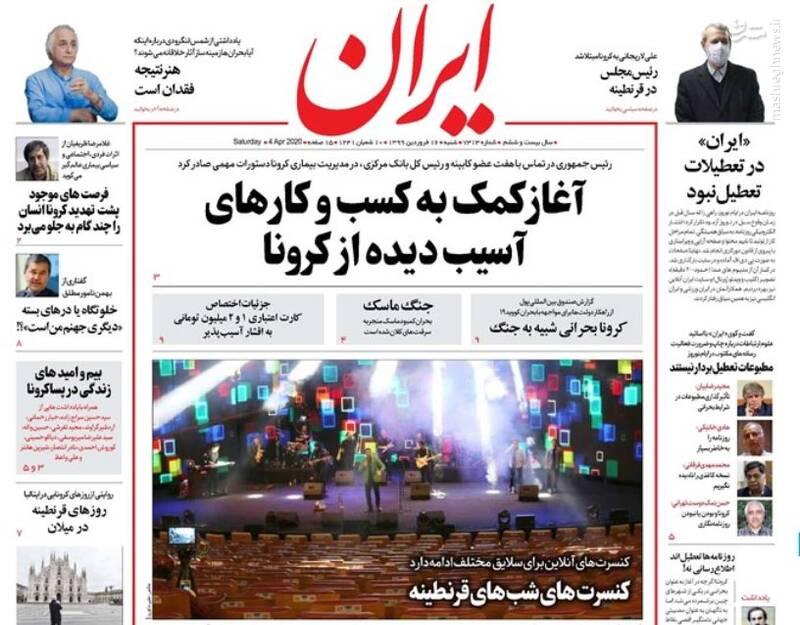 ایران: آغاز کمک به کسب و کارهای آسیب دیده از کرونا