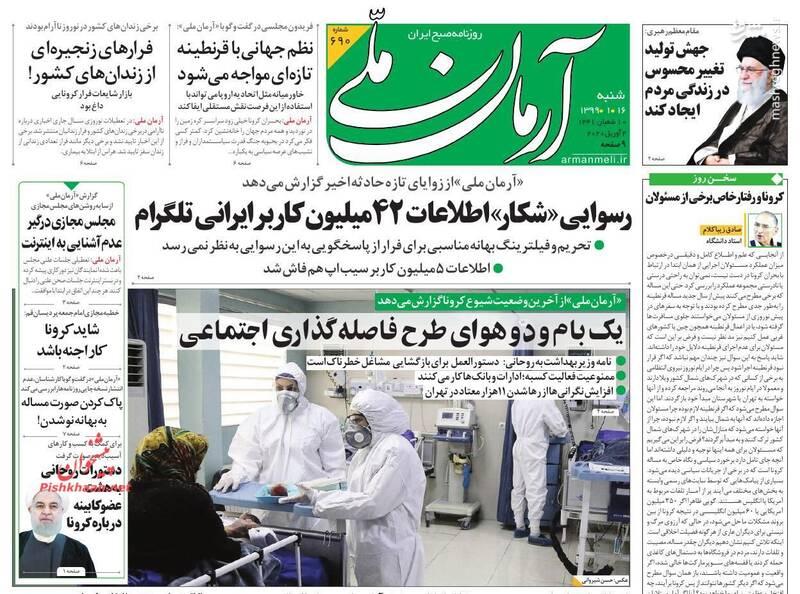 آرمان ملی: رسوایی «شکار» اطلاعات ۴۲ میلیون کاربر ایرانی تلگرام
