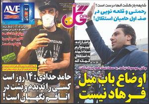 عکس/ تیتر روزنامه های ورزشی یکشنبه ۱۷ فروردین ۹۹