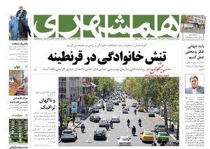 با رفع حصر میتوانیم کرونا را شکست دهیم/ حناچی:تحریمهای آمریکا وضعیت ایران را بحرانی کرده است!
