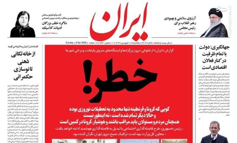 ایران: خطر!