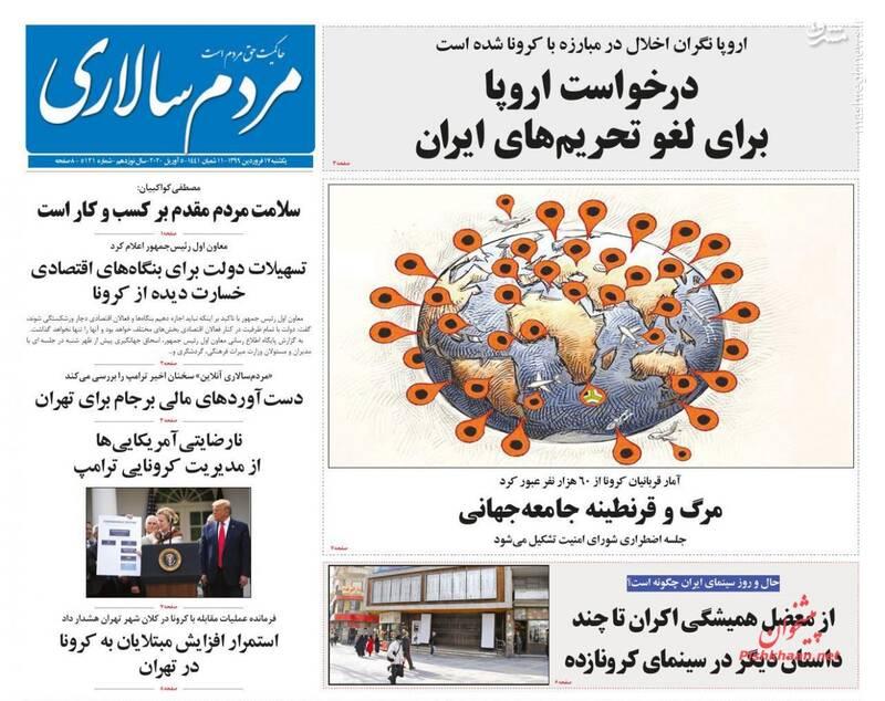 مردم سالاری: درخواست اروپا برای لغو تحریمهای ایران