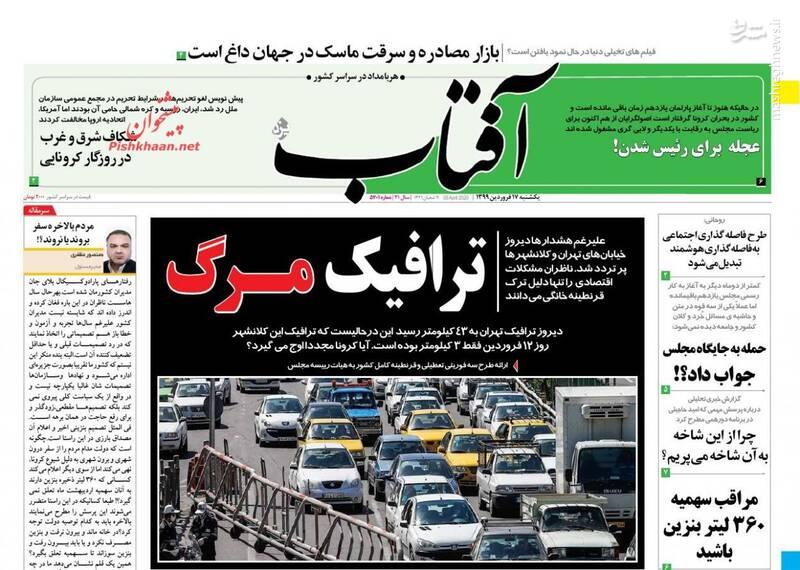 آفتاب: ترافیک مرگ