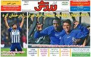عکس/ تیتر روزنامه های ورزشی دوشنبه ۱۸ فروردین ۹۹