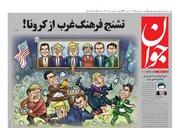 عکس/صفحه نخست روزنامههای دوشنبه ۱۸ فروردین