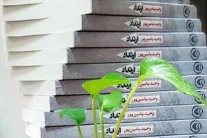 کتاب ارتداد - وحید یامین پور - سوره مهر - کراپشده