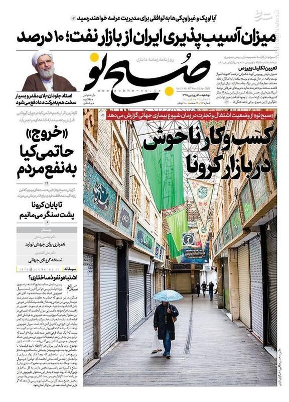 صبح نو: میزان آسیب پذیری ایران از بارا نفت؛ ۱۰ درصد