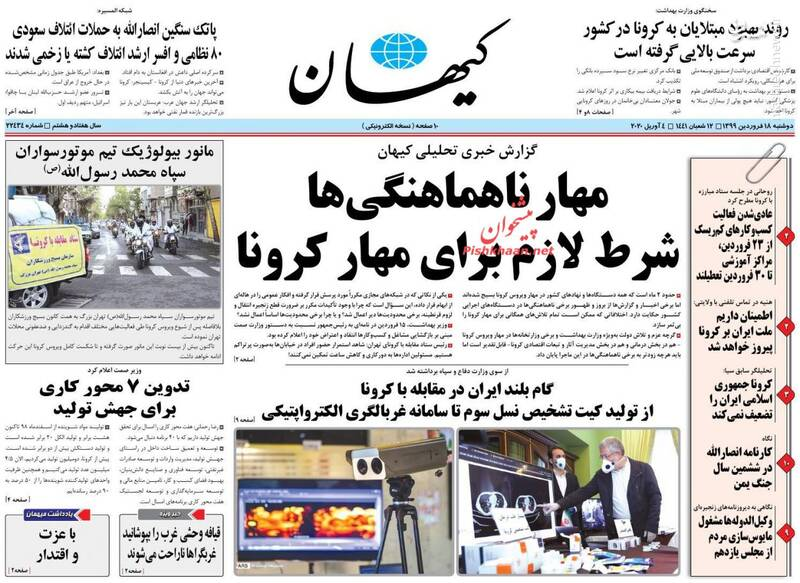 کیهان: مهار ناهماهنگیها شرط لازم برای مهار کرونا