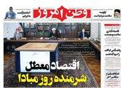 عکس/ صفحه نخست روزنامههای سهشنبه ۱۹ فروردین