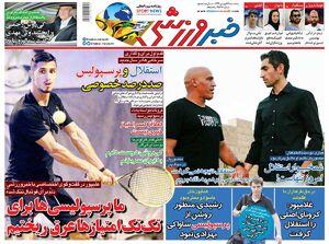 عکس/ تیتر روزنامه های ورزشی سهشنبه ۱۹ فروردین
