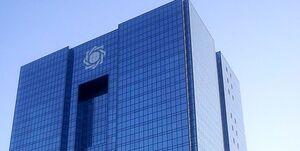 پاسخ بانک مرکزی به نامه رئیس اتاق بازرگانی ایران