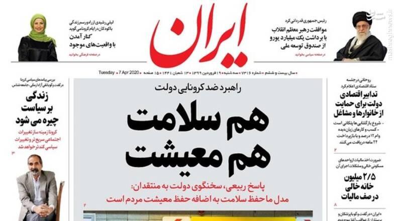 ایران: هم سلامت هم معیشت
