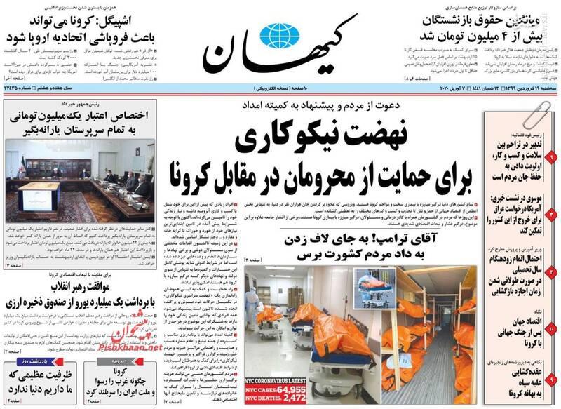 کیهان: نهضت نیکوکاری برای حمایت از محرومان در مقابل کرونا