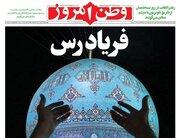عکس/ صفحه نخست روزنامههای چهارشنبه ۲۰ فروردین