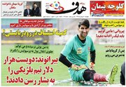 عکس/ تیتر روزنامه های ورزشی چهارشنبه ۲۰ فروردین