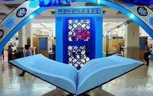 نمایشگاه بین المللی قرآن در سال ۹۹ برگزار نمیشود
