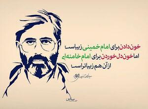 فیلم/ لحظه شهادت شهید مرتضی آوینی