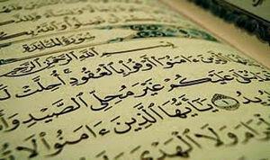عکس/ نصب آیه قرآن در بیلبوردهای هلند