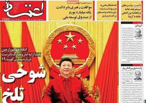 چرا لیبرالهای ایرانی از چینیها تقدیر نکردند؟ +عکس