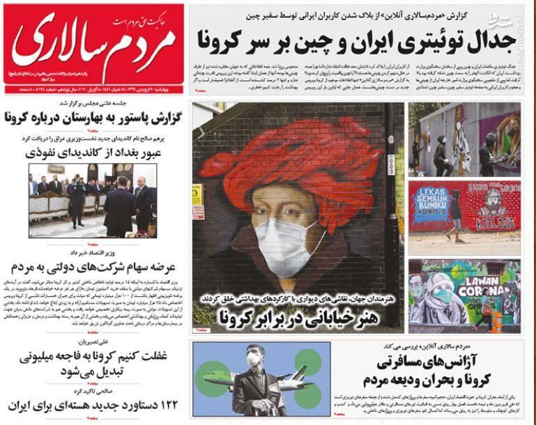 مردم سالاری: جدال توئیتری ایران و چین بر سر کرونا