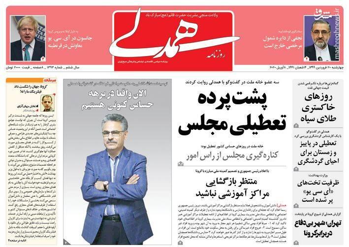 همدلی: پشت پرده تعطیلی مجلس