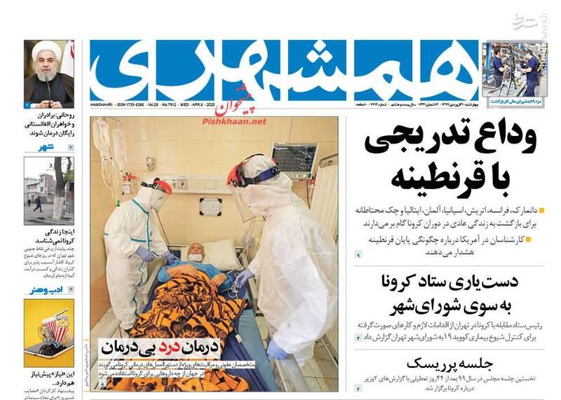 همشهری: وداع تدریجی با قرنطینه