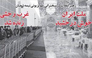 ملت ایران خوش درخشید، غرب وحشی زنده شد +دانلود