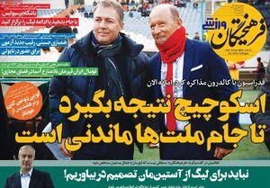 عکس/ تیتر روزنامههای ورزشی شنبه ۲۳ فروردین