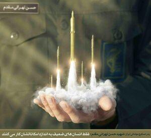 شیوه شهید طهرانی مقدم در به نتیجه رساندن پروژههای موشکی