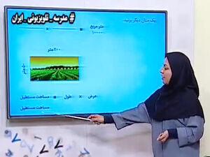 جدول زمانی آموزش تلویزیونی چهارشنبه ۱۷ اردیبهشت