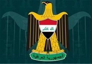 دفتر ریاست جمهوری عراق