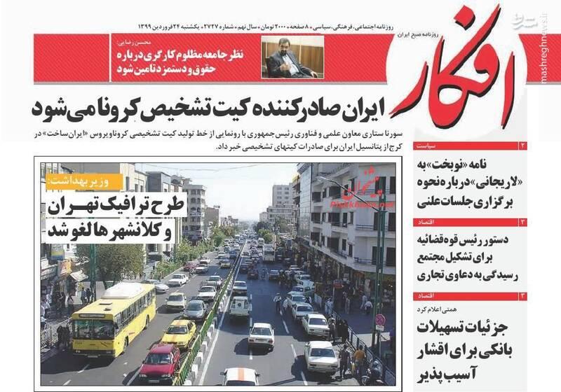 افکار: ایران صادر کننده کیت تشخیص کرونا میشود